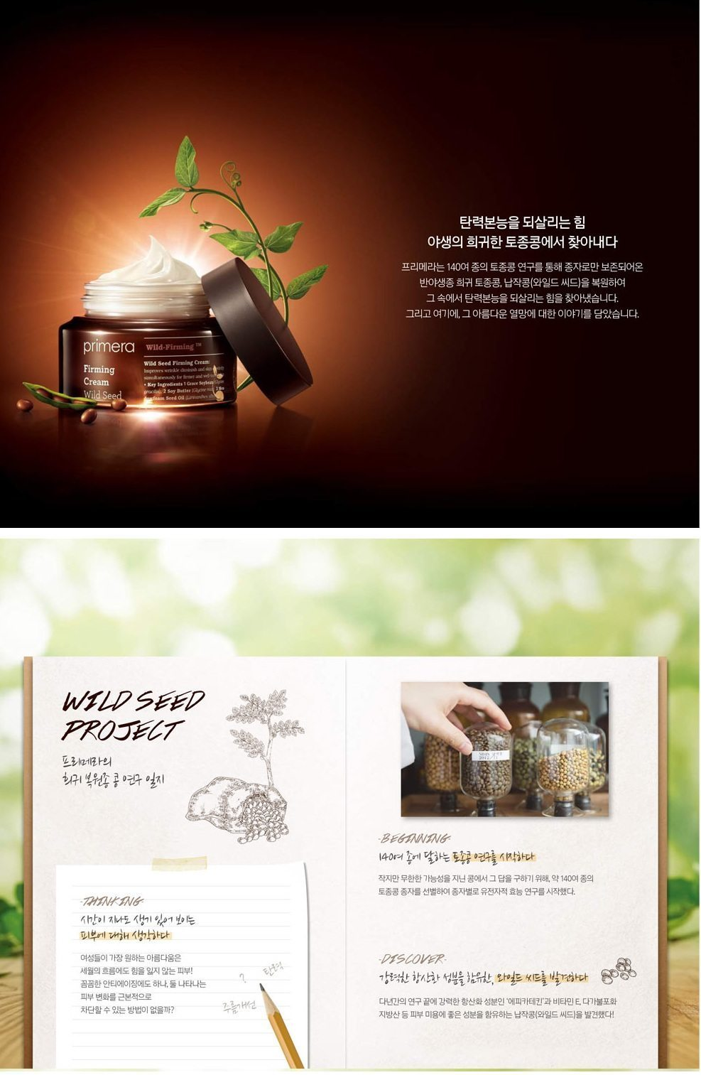 Primera Wild Seed Firming Cream korean cosmetic skincare product online shop malaysia india japan1