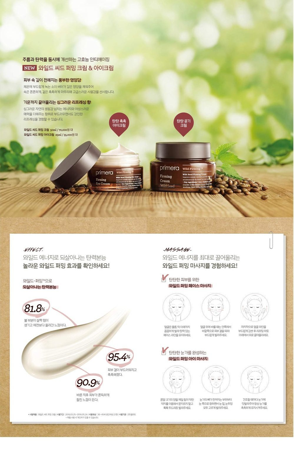 Primera Wild Seed Firming Eye Cream korean cosmetic skincare product online shop malaysia india japan3