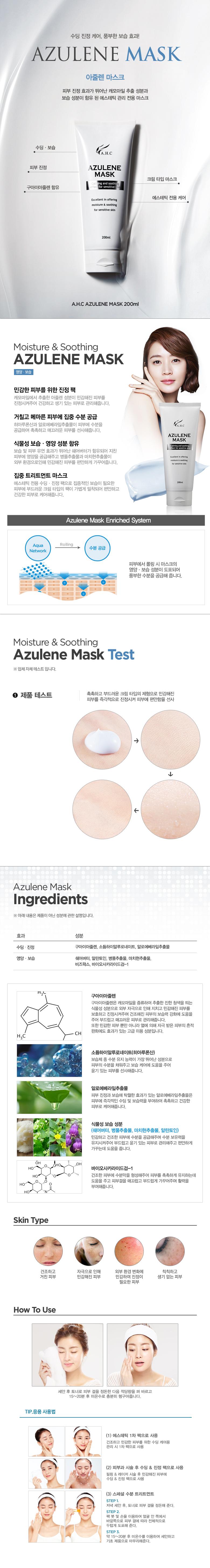 AHC Azulene Mask 200ml malaysia singapore indonesia