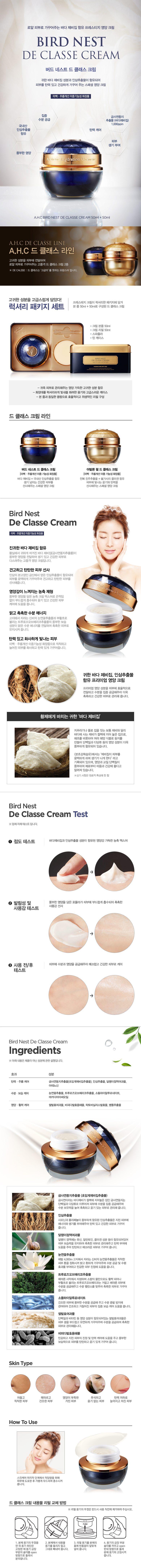 AHC Bird Nest De Classe Cream Set malaysia singapore indonesia