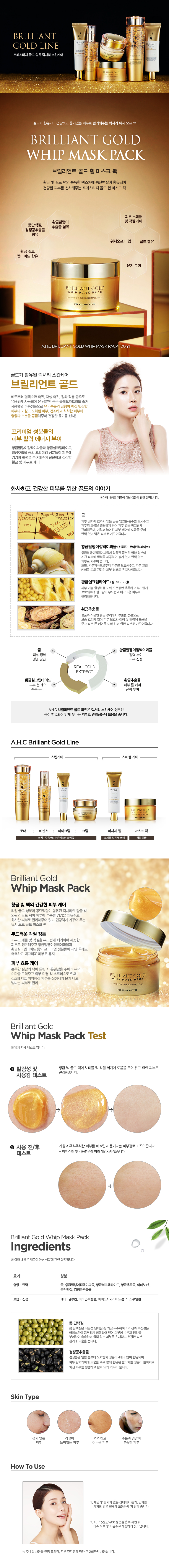 AHC Brilliant Gold Whip Mask Pack 100ml malaysia singapore indonesia