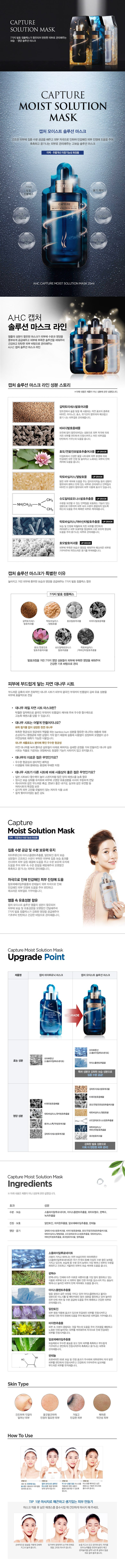 AHC Capture Moist Solution Mask 25ml x 4pcs malaysia singapore indonesia