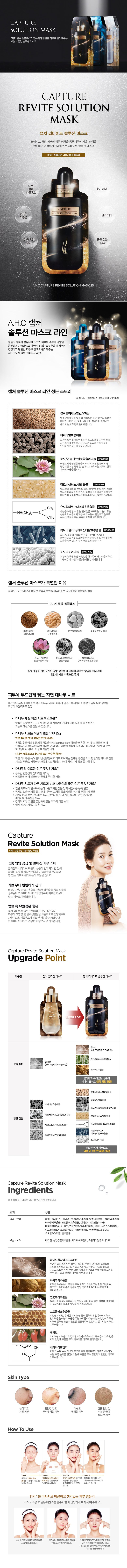 AHC Capture Revite Solution Mask 25ml x 4pcs malaysia singapore indonesia