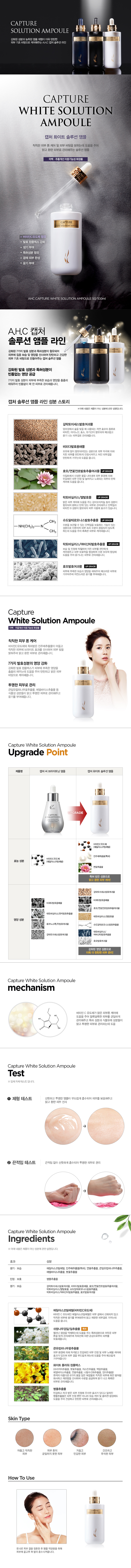 AHC Capture White Solution Ampoule 100ml malaysia singapore indonesia