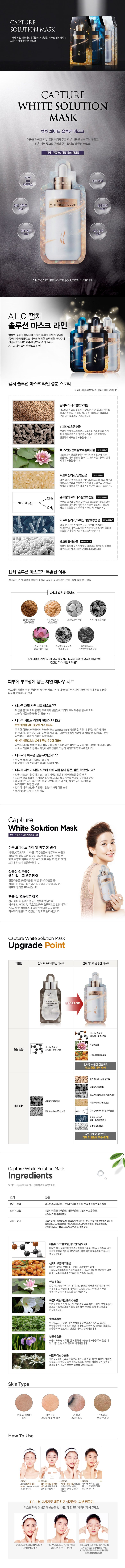 AHC Capture White Solution Mask 25ml x 4pcs malaysia singapore indonesia