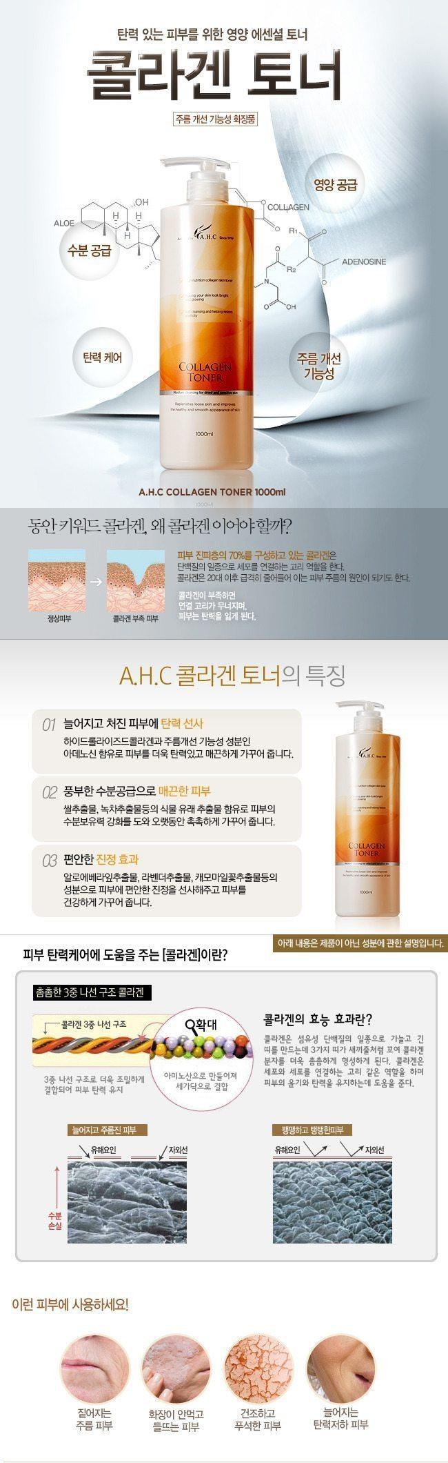 AHC Collagen Toner 1000ml malaysia singapore indonesia