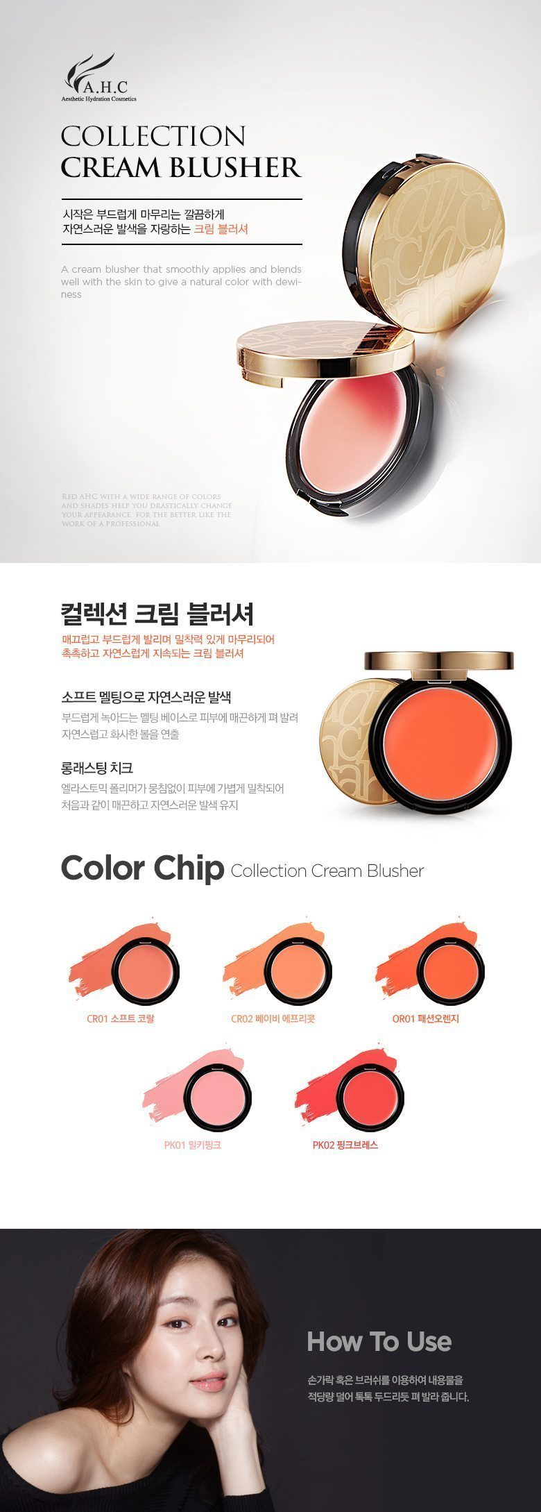 AHC Collection Cream Blusher 15g malaysia singapore indonesia