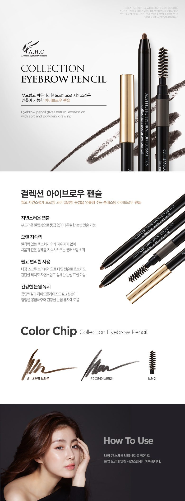AHC Collection Eyebrow Pencil 9g malaysia singapore indonesia