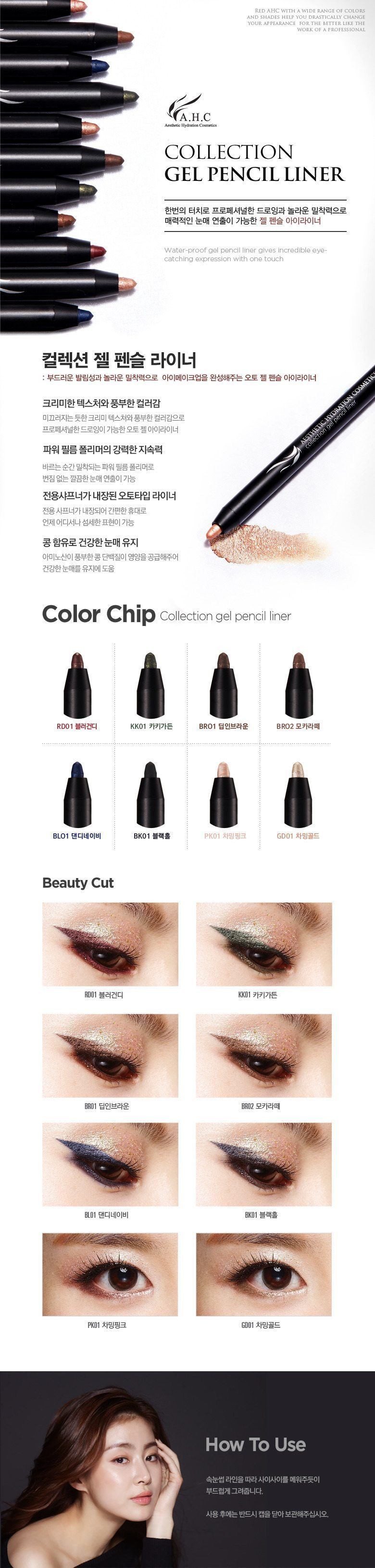 AHC Collection Gel Pencil Liner 0.5g malaysia singapore indonesia