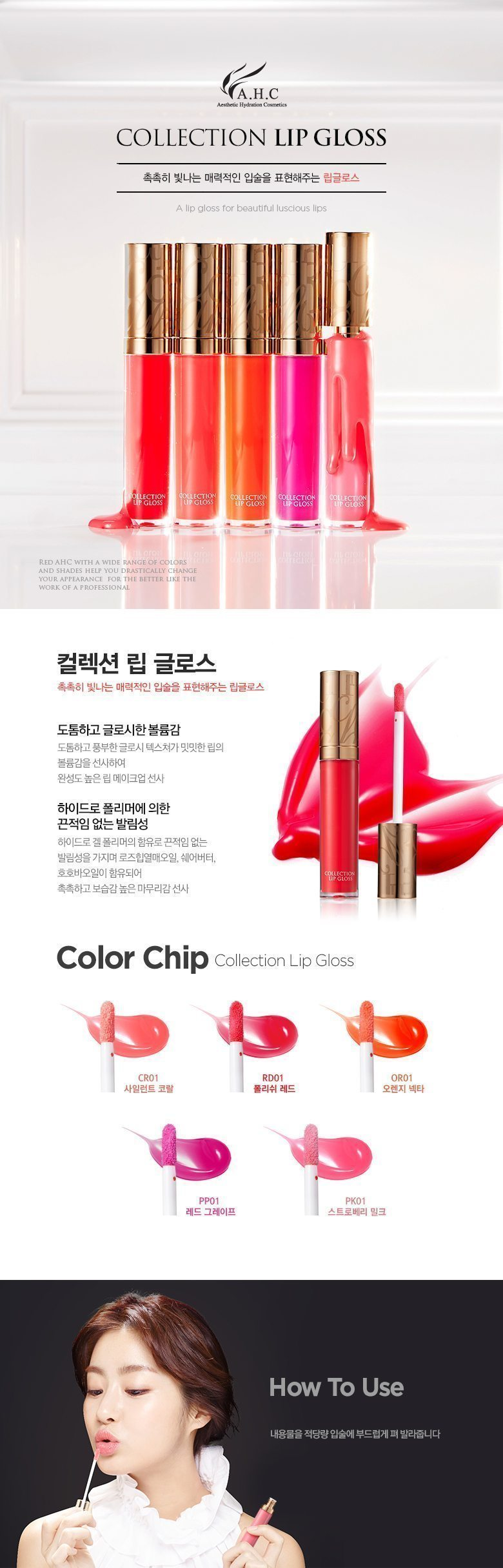 AHC Collection Lip Gloss 9g malaysia singapore indonesia