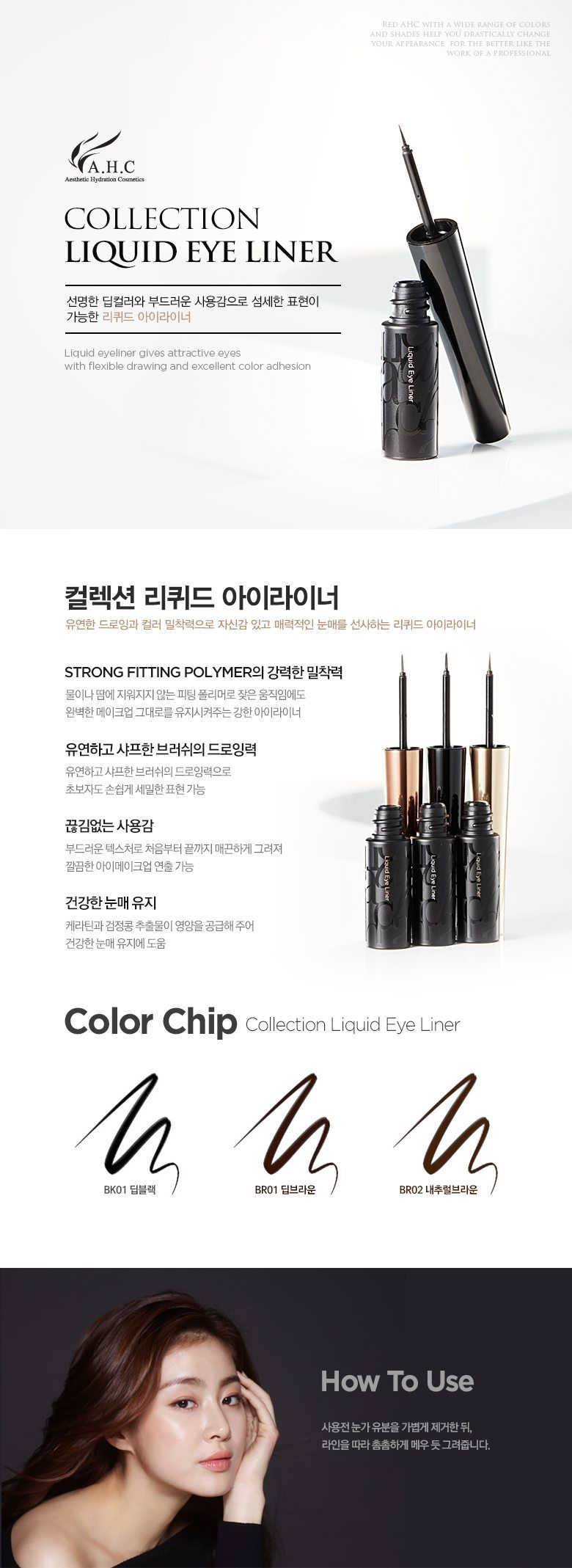 AHC Collection Liquid Eye Liner 9g malaysia singapore indonesia