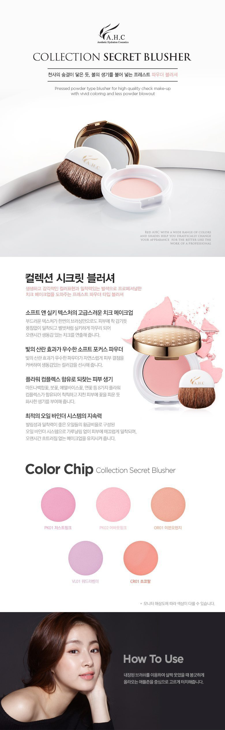 AHC Collection Secret Blusher 15g malaysia singapore indonesia
