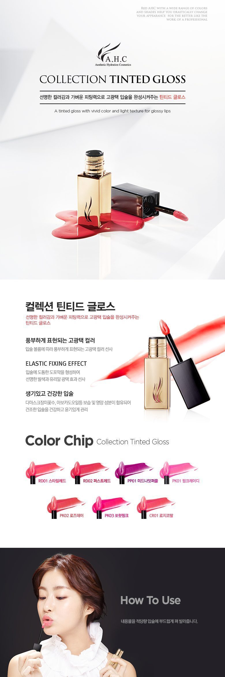 AHC Collection Tinted Gloss 12g malaysia singapore indonesia