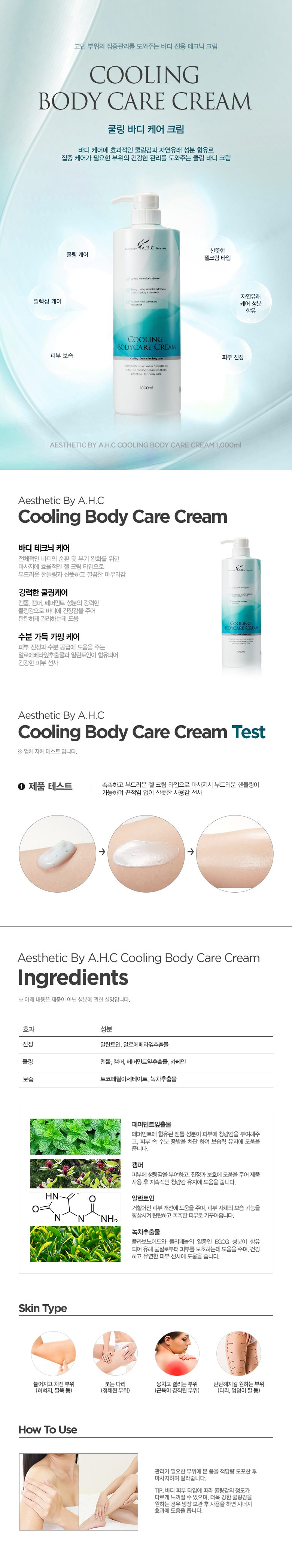 AHC Cooling Body Care Cream 1000ml malaysia singapore indonesia