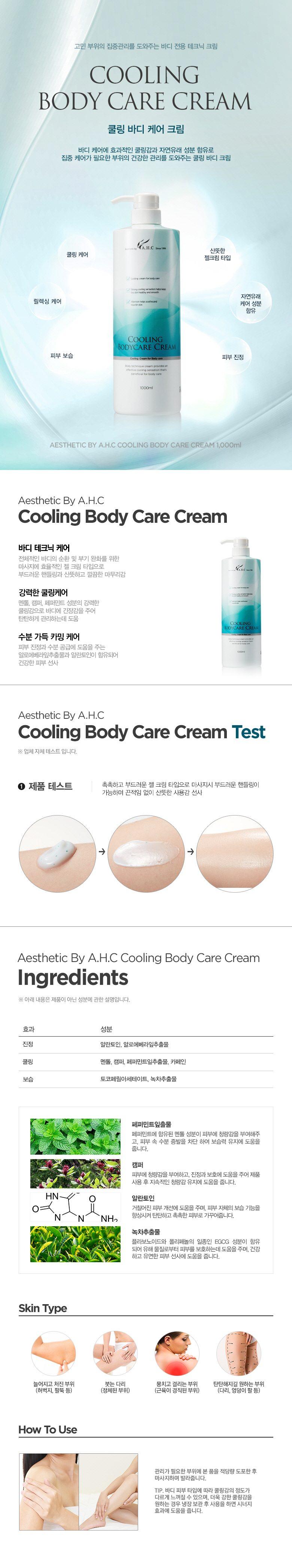 AHC Cooling Body Care Cream 1000ml malaysia singapore indonesia