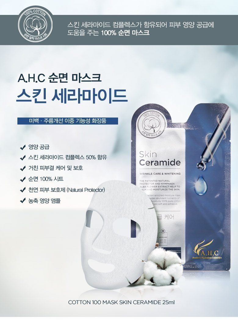 AHC Cotton 100 Mask Skin Ceramide 27g x 15ea malaysia singapore indonesia