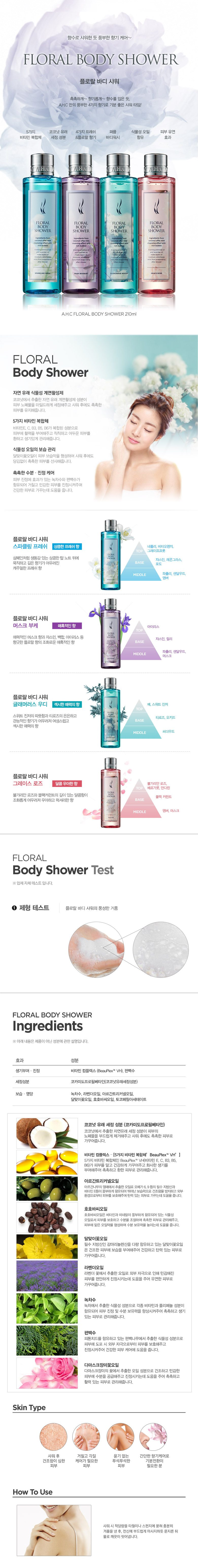 AHC Floral Body Shower 210ml malaysia singapore indonesia