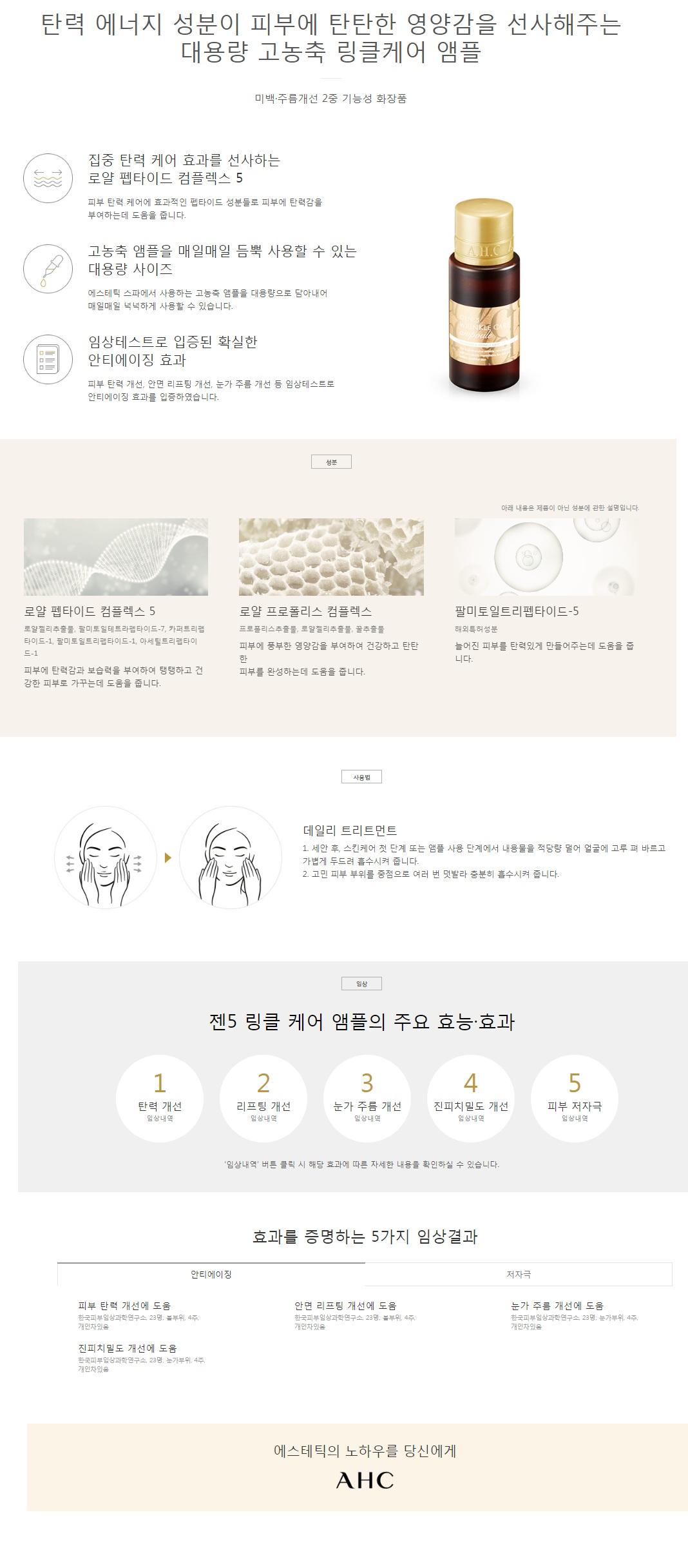AHC Gen 5 Wrinkle Care Ampoule 50ml korean cosmetic skincare product online shop malaysia Macau Brunei1