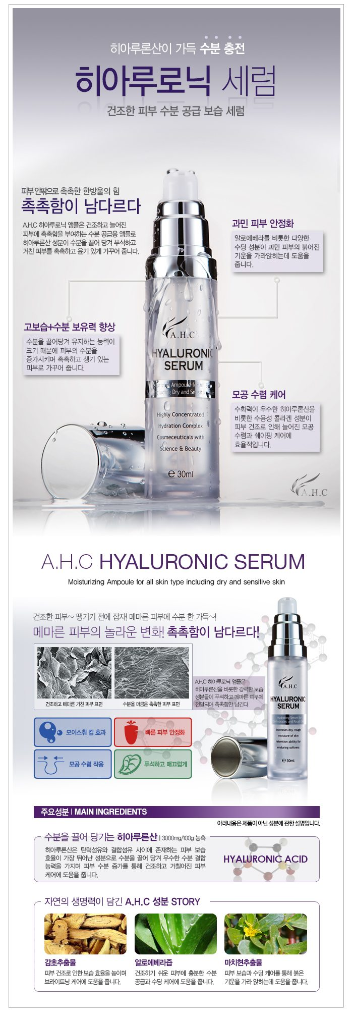 AHC Hyaluronic Serum 30ml malaysia singapore indonesia
