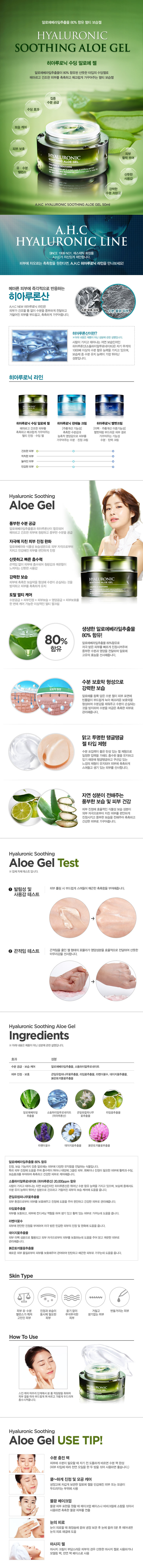 AHC Hyaluronic Soothing Aloe Gel 50ml malaysia singapore indonesia