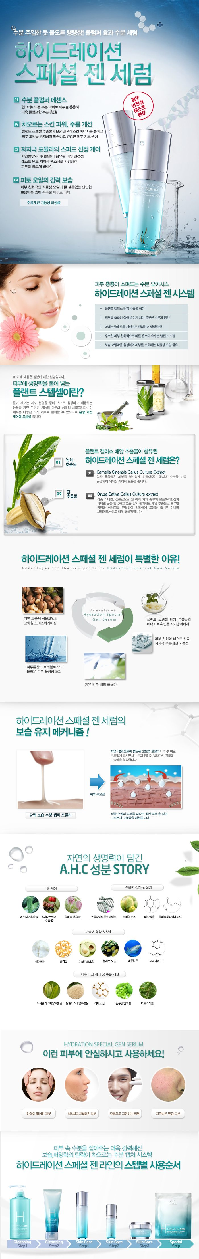AHC Hydration Special Gen Serum 30ml malaysia singapore indonesia