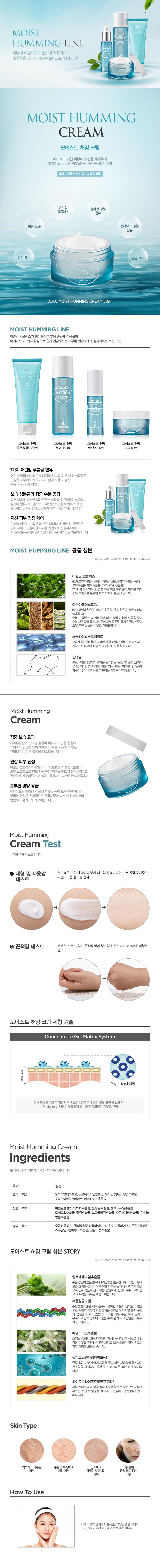 AHC Moist Humming Cream 50ml malaysia singapore indonesia
