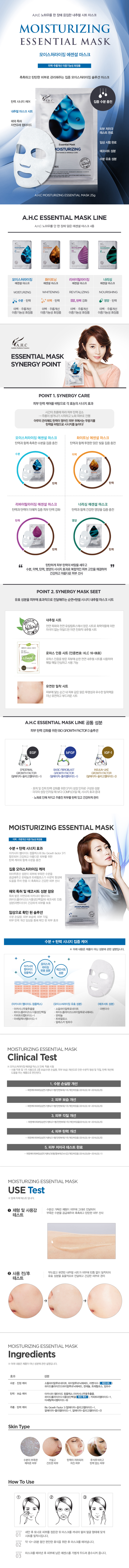 AHC Moisturizing Essential Mask 25g x 25ea malaysia singapore indonesia