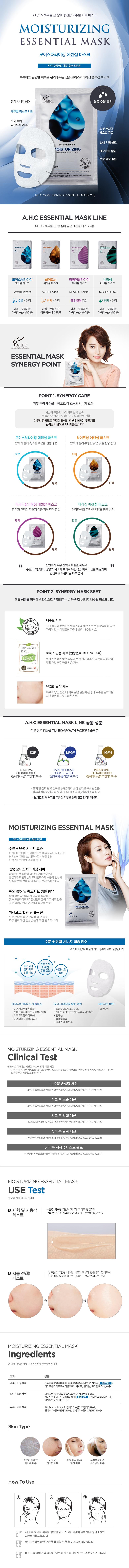 AHC Moisturizing Essential Mask 25g x 25ea malaysia singapore indonesia