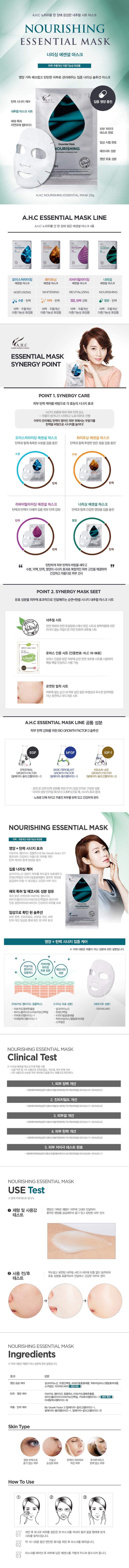 AHC Nourishing Essential Mask 25g x 25ea malaysia singapore indonesia