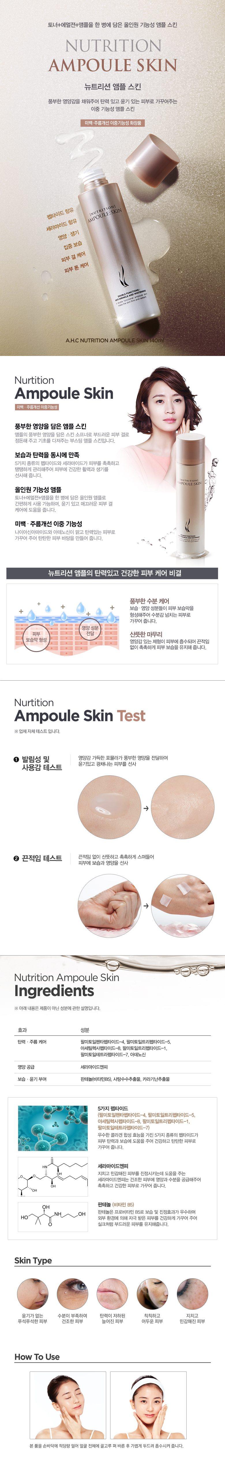 AHC Nutrition Ampoule Skin 140ml malaysia singapore indonesia