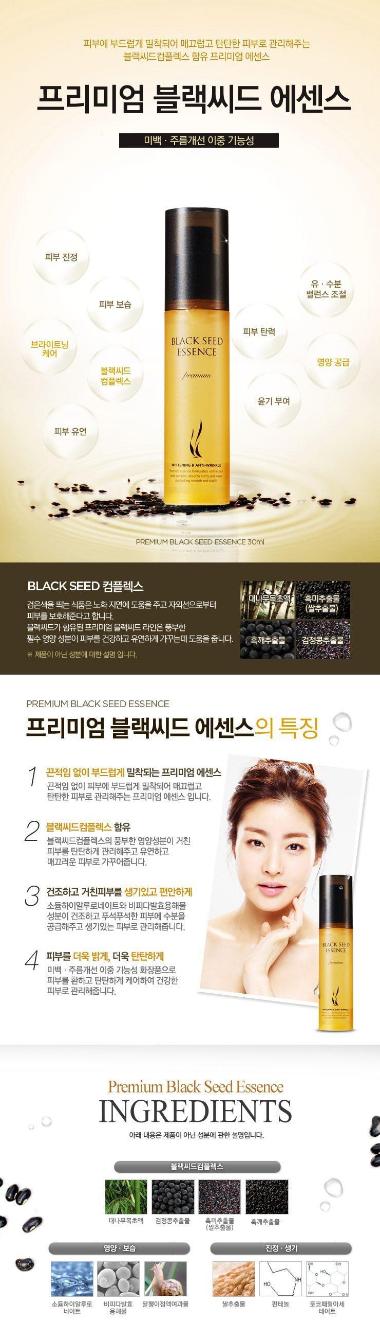 AHC Premium Black Seed Essence 30ml malaysia singapore indonesia