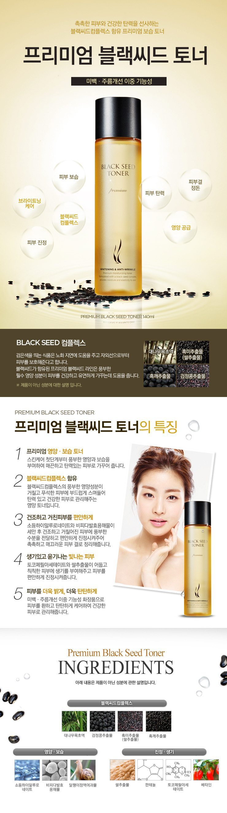 AHC Premium Black Seed Toner 140ml malaysia singapore indonesia