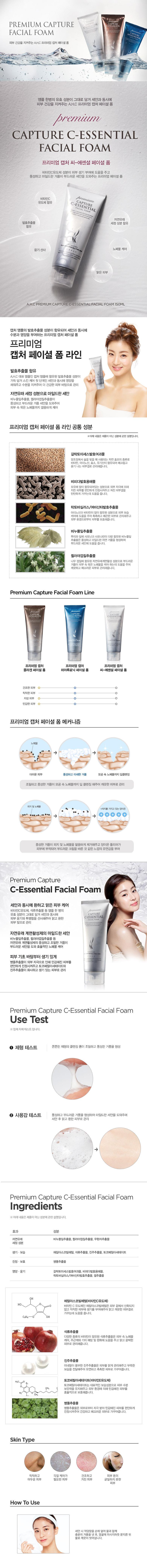 AHC Premium Capture C-Essential Facial Foam 150ml malaysia singapore indonesia
