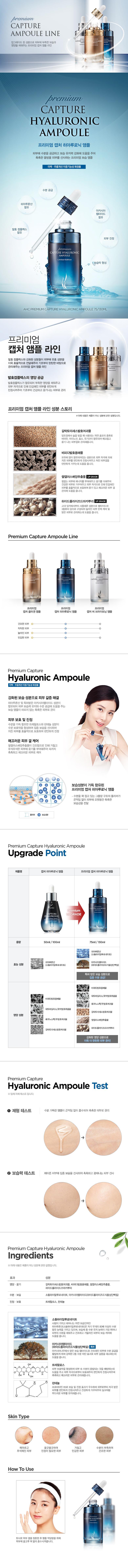 AHC Premium Capture Hyluronic Ampoule malaysia singapore indonesia