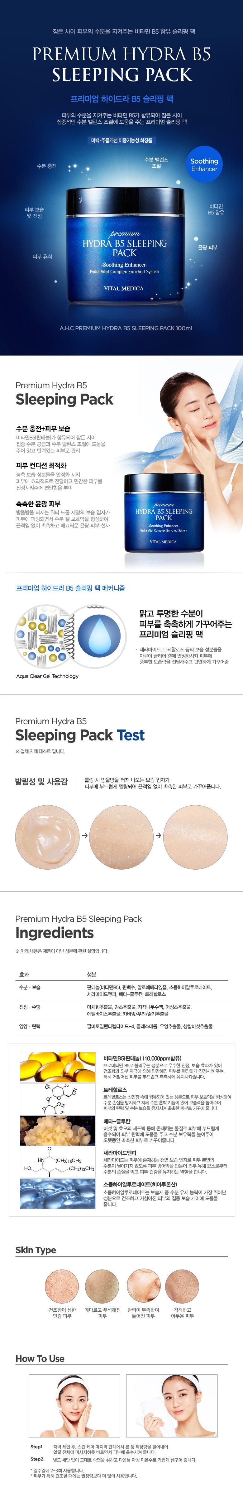 AHC Premium Hydra B5 Sleeping Pack 100ml malaysia singapore indonesia