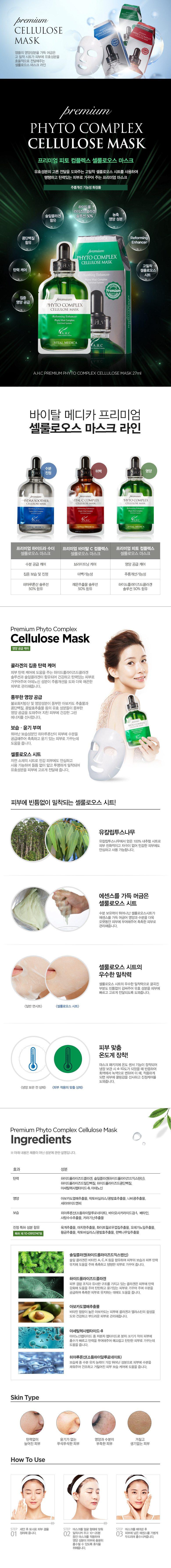 AHC Premium Phyto Complex Cellulose Mask 27ml x 10pcs malaysia singapore indonesia