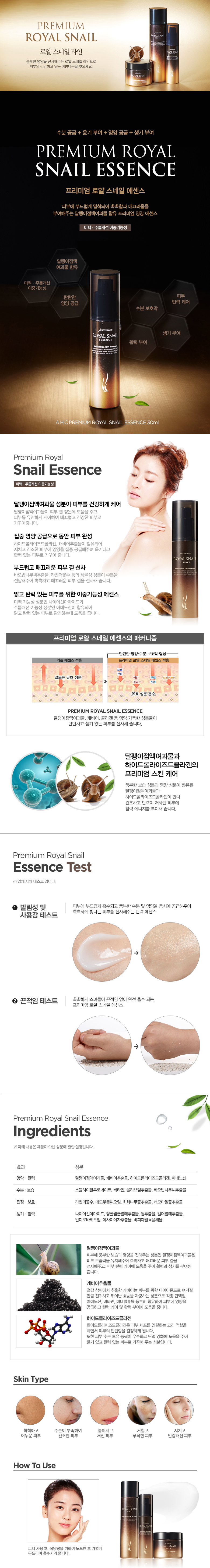 AHC Premium Royal Snail Essence 30ml malaysia singapore indonesia