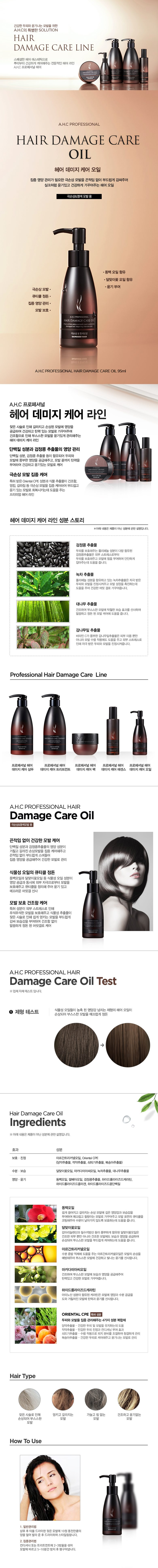 AHC Professional Hair Damage Care Oil 95ml malaysia singapore indonesia