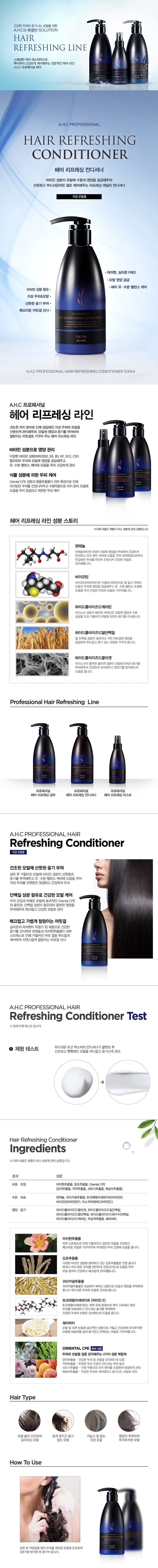 AHC Professional Hair Refreshing Conditioner 500ml malaysia singapore indonesia