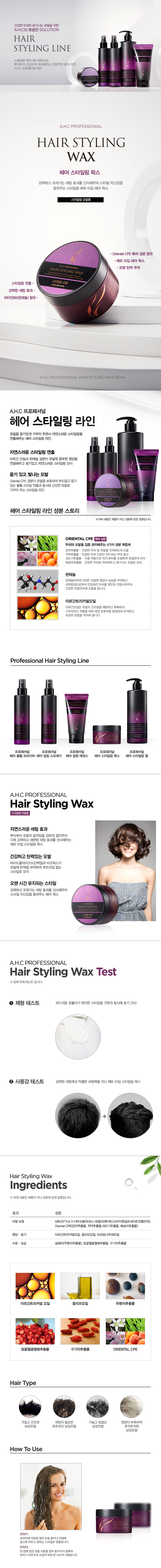 AHC Professional Hair Styling Wax 100ml malaysia singapore indonesia