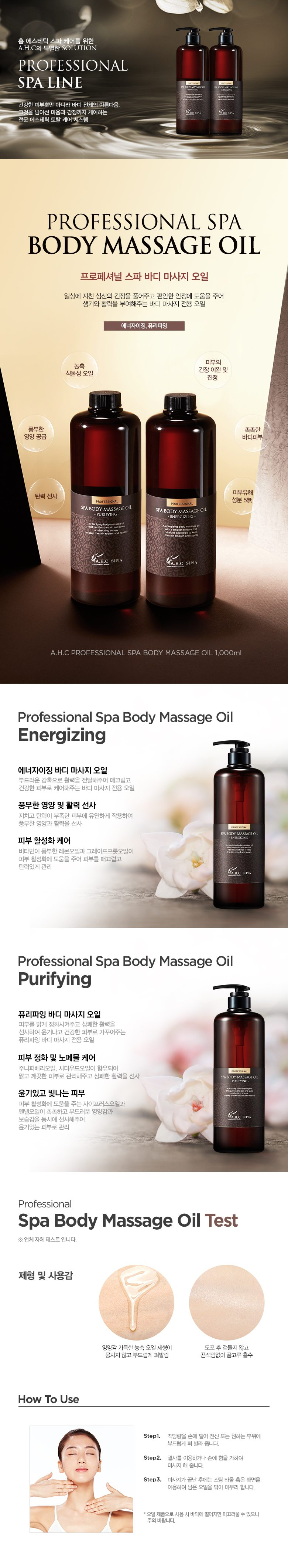 AHC Professional SPA Body Massage Oil 1000ml malaysia singapore indonesia