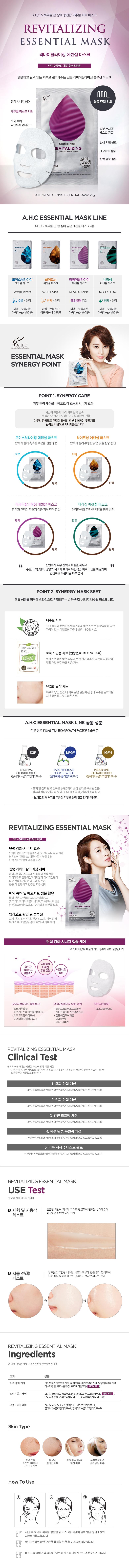 AHC Revitalizing Essential Mask 25g x 25ea malaysia singapore indonesia