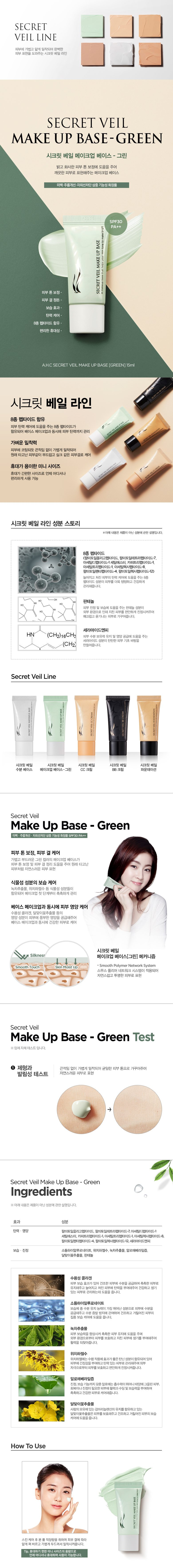 AHC Secret Veil Make Up Base - Green SPF 30 PA+++ 15g malaysia singapore indonesia