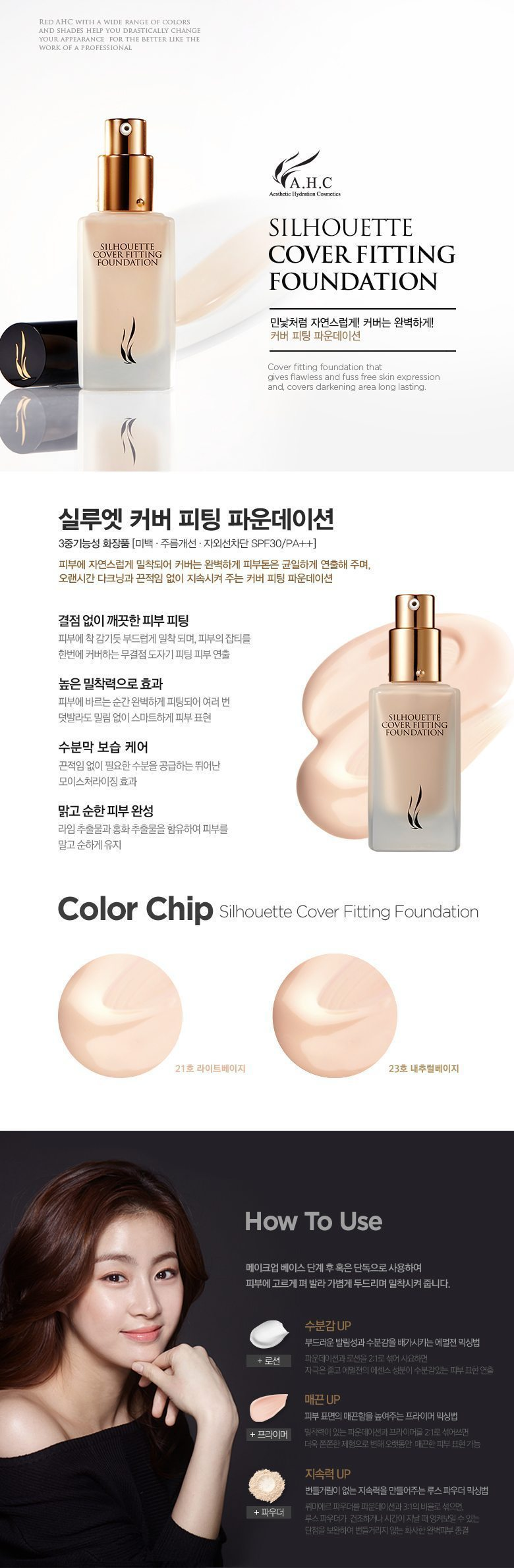AHC Silhouette Cover Fitting Foundation SPF 30 PA++ 30ml malaysia singapore indonesia