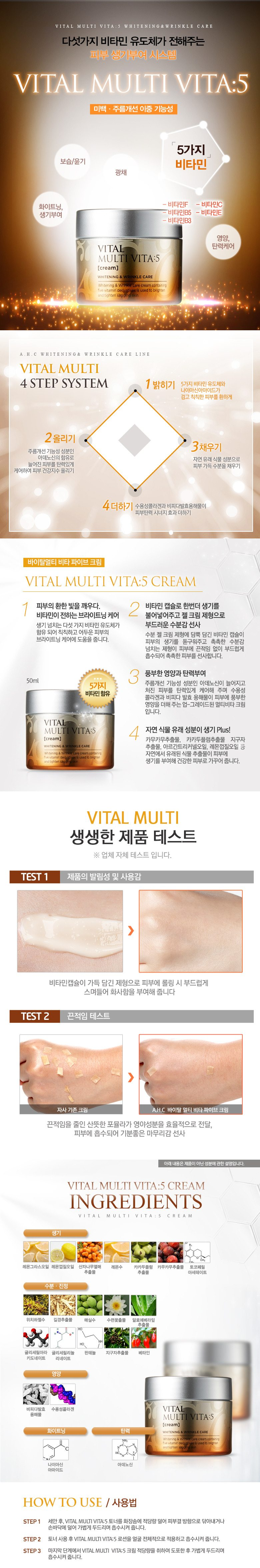 AHC Vital Multi Vita 5 Cream 50g malaysia singapore indonesia