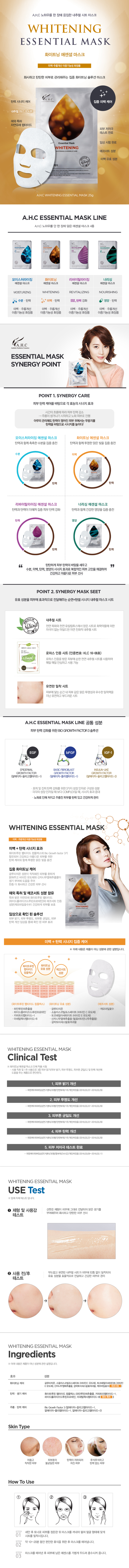 AHC Whitening Essential Mask 25g x 25ea malaysia singapore indonesia