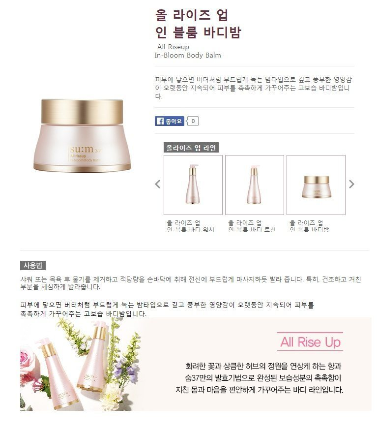 SUM37 All Rise Up In Bloom Body Balm korean cosmetic bodyhair product online shop malaysia usa australia1