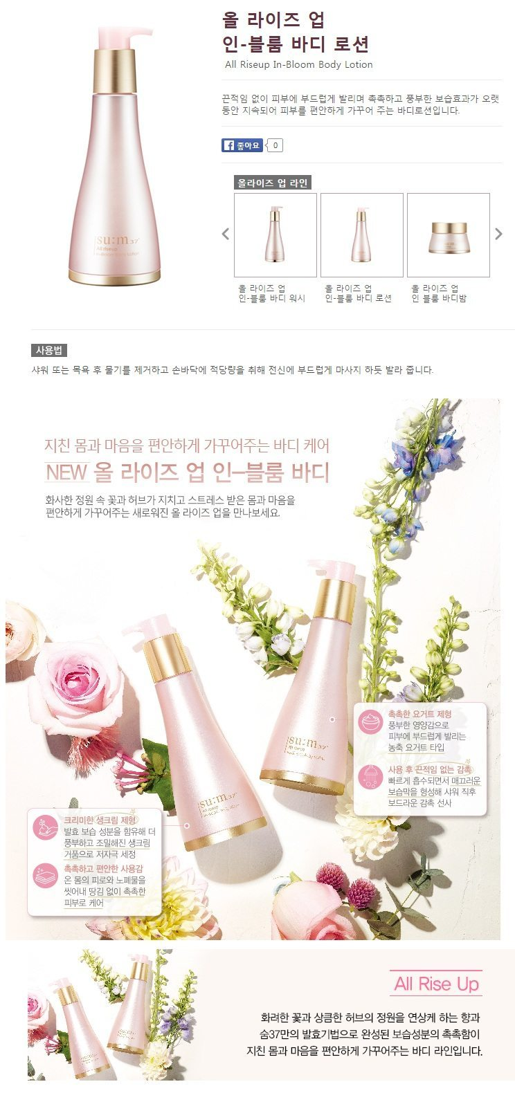SUM37 All Rise Up In Bloom Body Lotion korean cosmetic bodyhair product online shop malaysia usa australia1