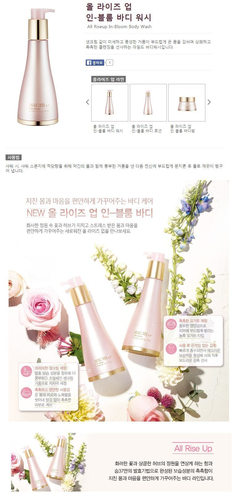SUM37 All Rise Up In Bloom Body Wash korean cosmetic bodyhair product online shop malaysia usa australia1