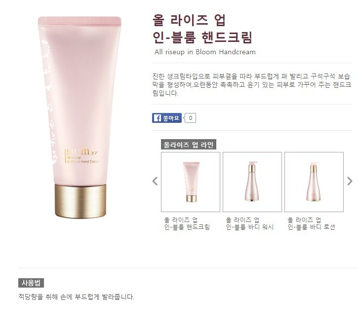 SUM37 All Rise Up In Bloom Hand Cream korean cosmetic bodyhair product online shop malaysia usa australia1
